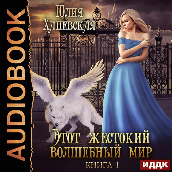 Аудиокнига Этот жестокий волшебный мир. Книга 1