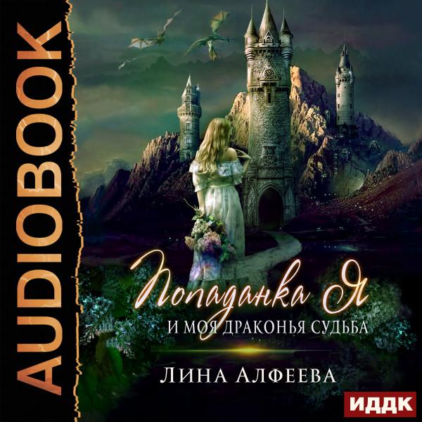 Аудиокнига Попаданка я и моя драконья судьба