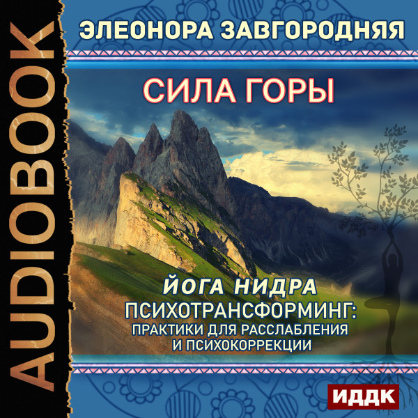 Аудиокнига Сила горы. Йога нидра. Психотрансформинг: практики для расслабления и психокоррекции
