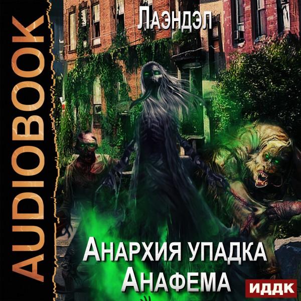 Аудиокнига Анархия упадка. Книга 9. Анафема