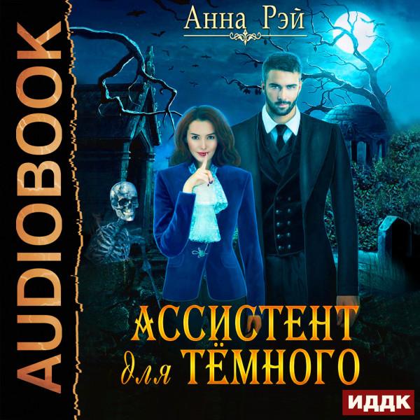 Аудиокнига Ассистент для темного