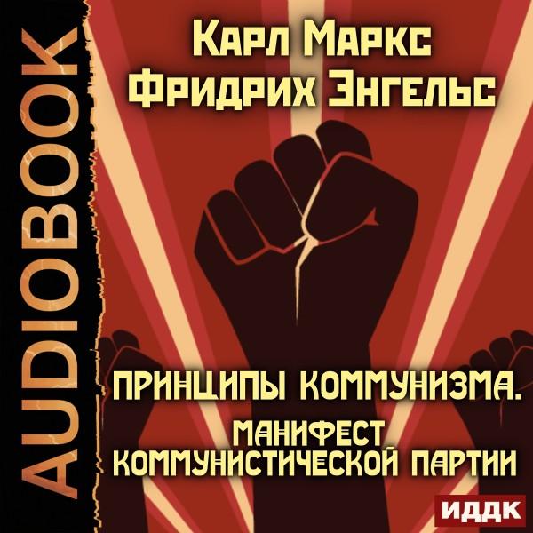 Аудиокнига Принципы коммунизма. Манифест Коммунистической партии