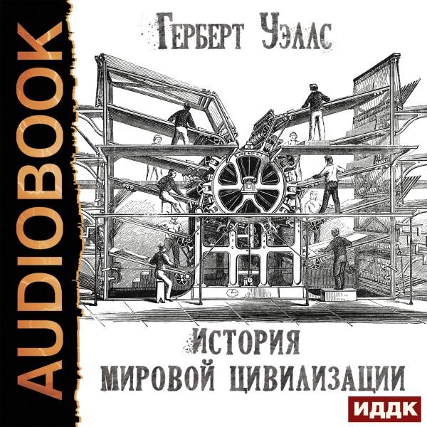 Аудиокнига История мировой цивилизации