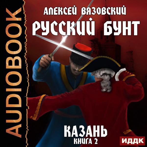 Аудиокнига Русский бунт. Книга 2. Казань