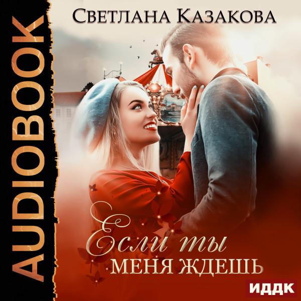Аудиокнига Если ты меня ждёшь
