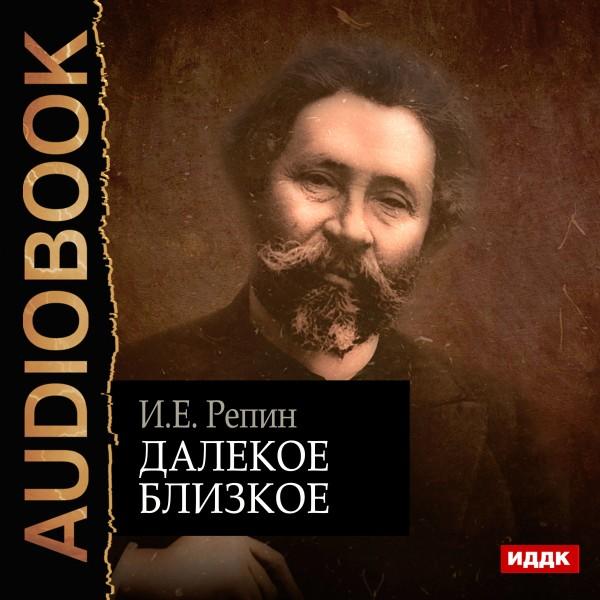 Аудиокнига Далёкое близкое