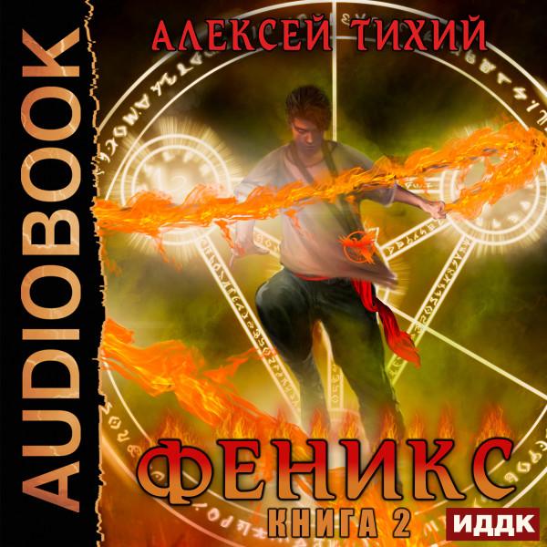 Аудиокнига Феникс. Книга 2