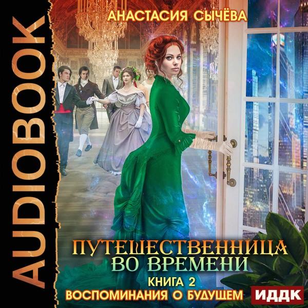 Аудиокнига Путешественница во времени. Книга 2. Воспоминания о будущем