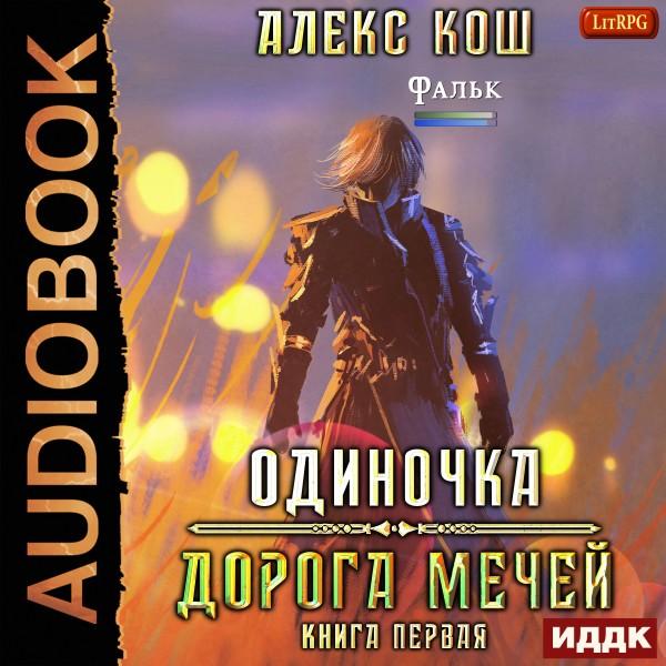 Аудиокнига Одиночка. Книга 1. Дорога Мечей