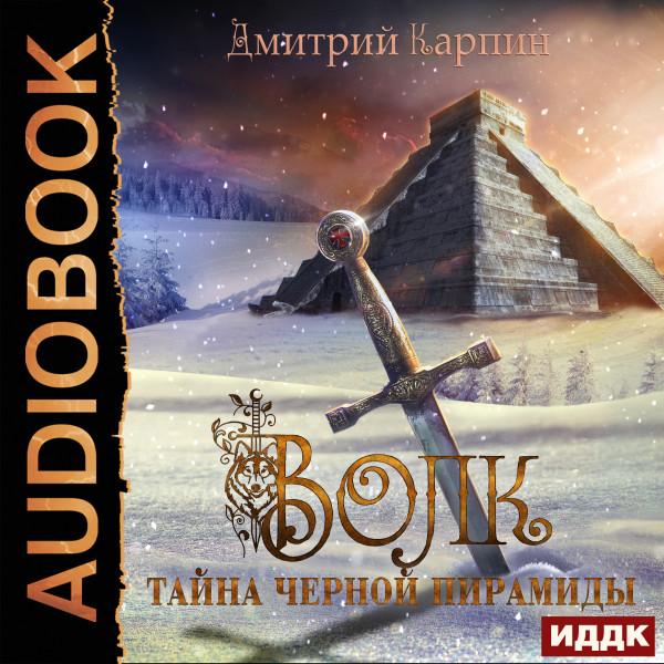 Аудиокнига Волк. Книга 1. Тайна Черной пирамиды