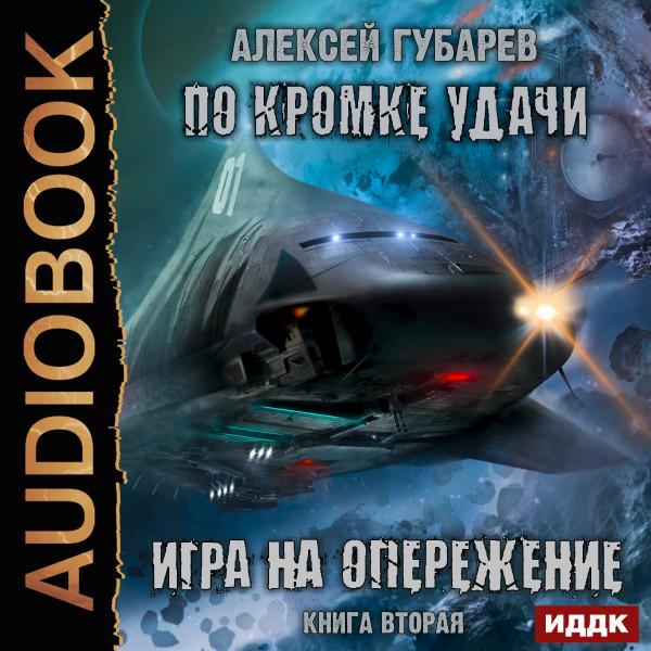 Аудиокнига Игра на опережение
