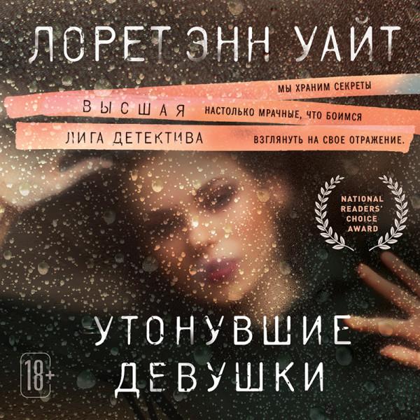 Аудиокнига Утонувшие девушки