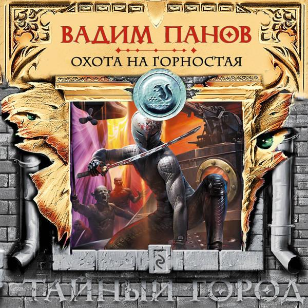 Аудиокнига Охота на Горностая