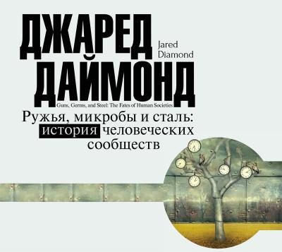 Аудиокнига Ружья, микробы и сталь. История человеческих сообществ