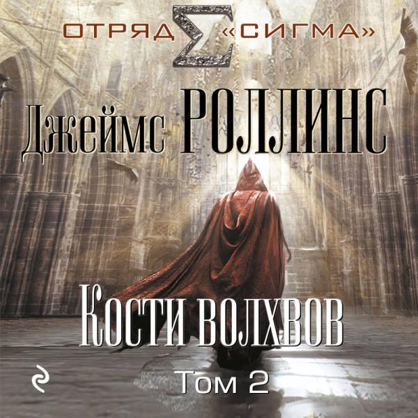 Аудиокнига Кости волхвов Том 2