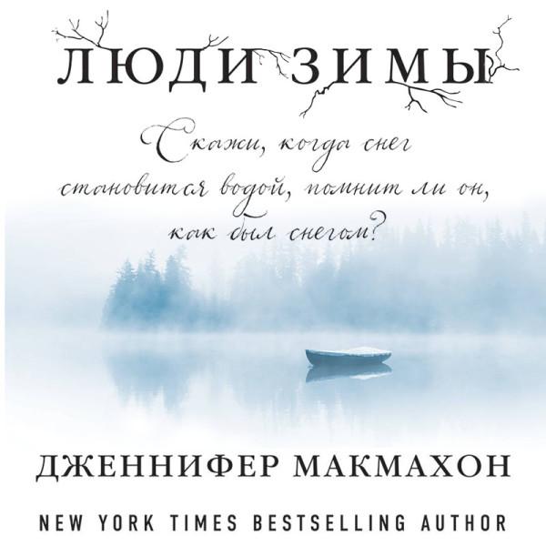 Аудиокнига Люди зимы