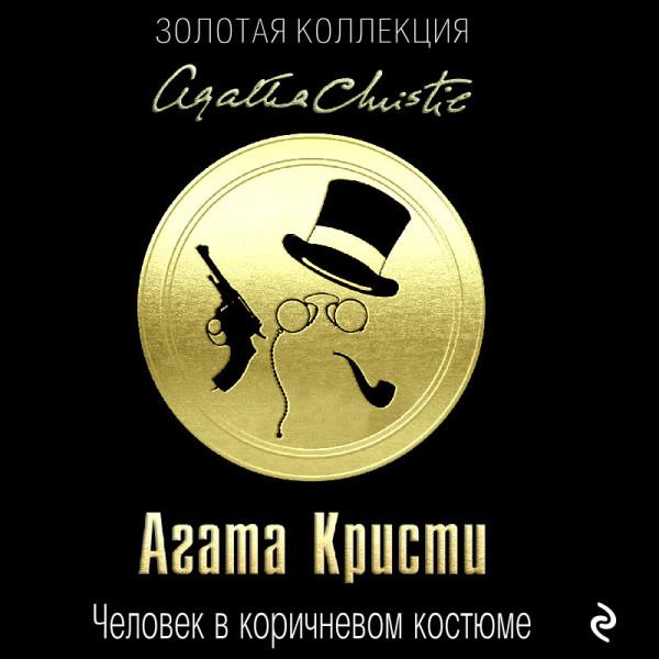 Аудиокнига Человек в коричневом костюме