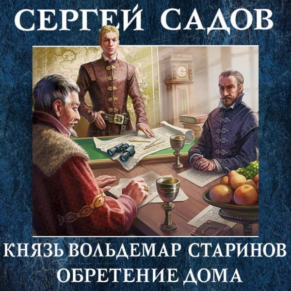 Аудиокнига Князь Вольдемар Старинов. Книга вторая. Чужая война