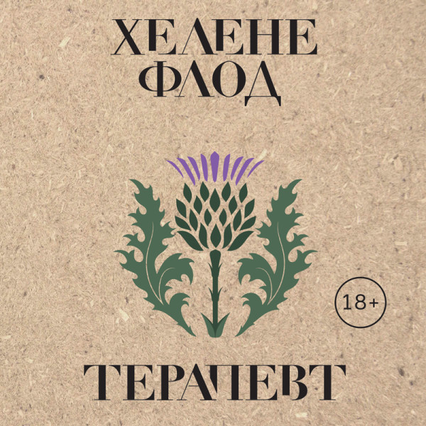 Аудиокнига Терапевт