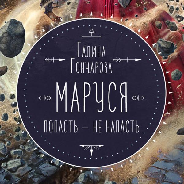 Аудиокнига Маруся. Попасть — не напасть