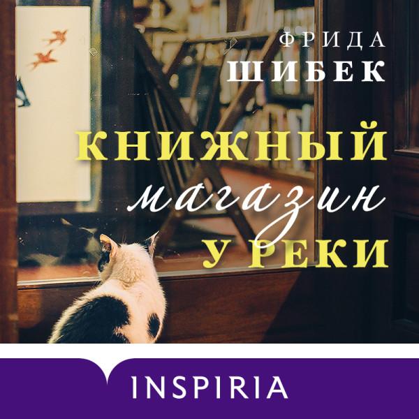 Аудиокнига Книжный магазин у реки