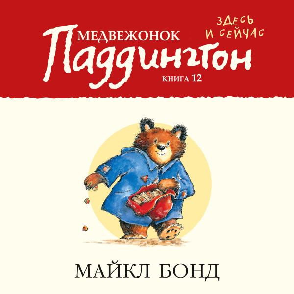 Аудиокнига Медвежонок Паддингтон здесь и сейчас. Кн.12