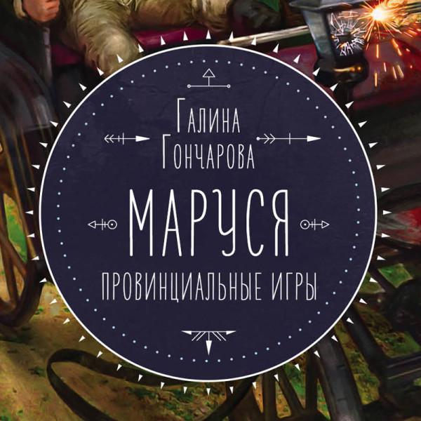 Аудиокнига Маруся. Провинциальные игры