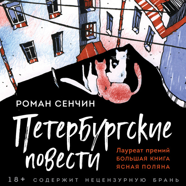 Аудиокнига Петербургские повести