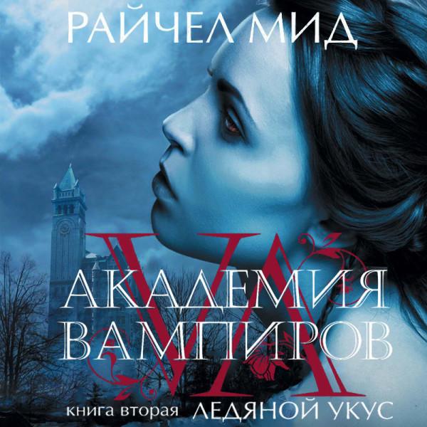 Аудиокнига Академия вампиров. Книга 2. Ледяной укус