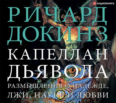 Аудиокнига Капеллан дьявола. Размышления о надежде, лжи, науке и любви