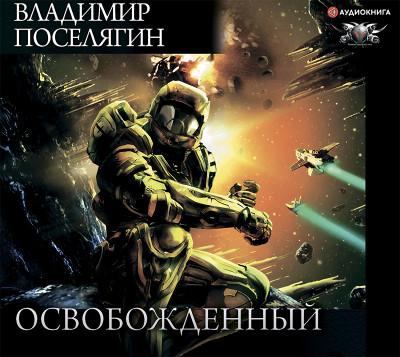 Аудиокнига Освобожденный