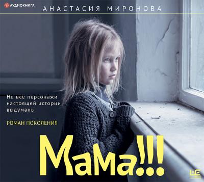 Аудиокнига Мама!!!