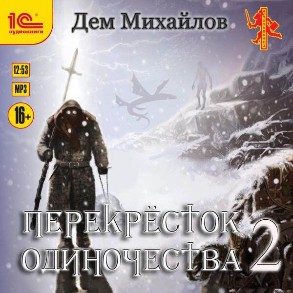 Аудиокнига ПереКРЕСТок одиночества - 2