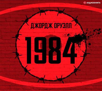Аудиокнига 1984