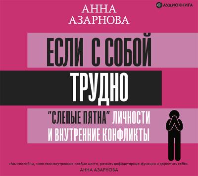 Аудиокнига Если с собой трудно: «слепые пятна» личности и внутренние конфликты