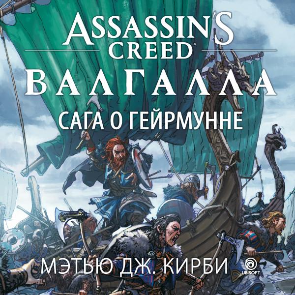 Аудиокнига Assassin's Creed. Валгалла. Сага о Гейрмунне
