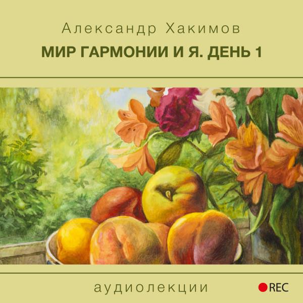 Аудиокнига Мир гармонии и Я. День 1