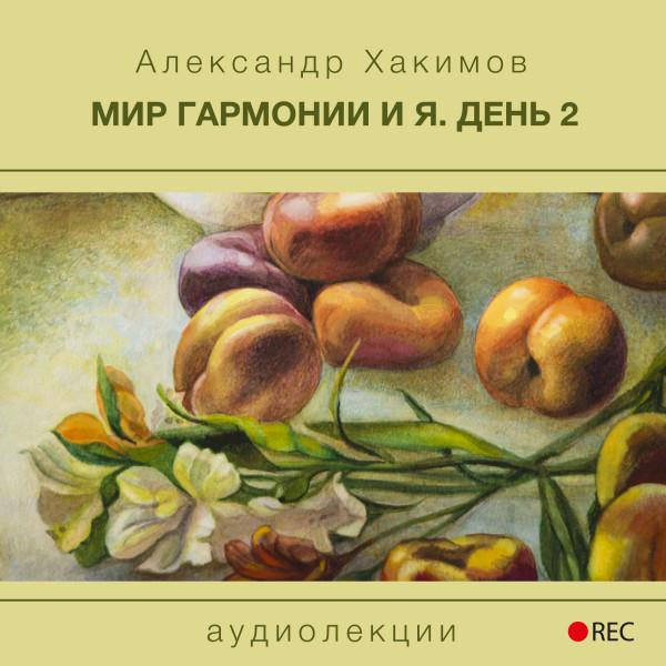 Аудиокнига Мир гармонии и Я. День 2
