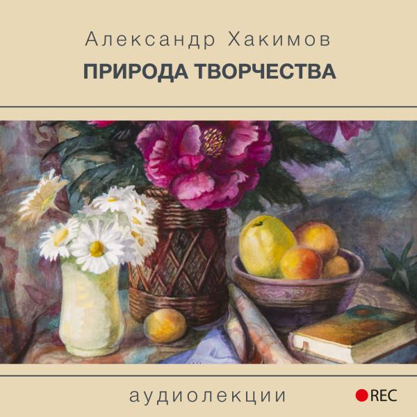 Аудиокнига Природа творчества
