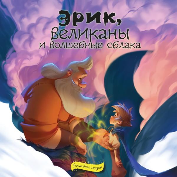 Аудиокнига Эрик, великаны и волшебные облака