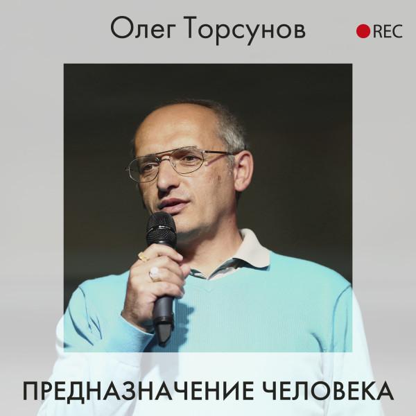 Аудиокнига Предназначение человека