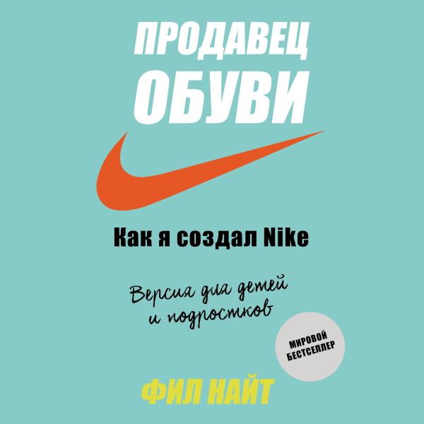 Аудиокнига Продавец обуви. Как я создал Nike. Версия для детей и подростков