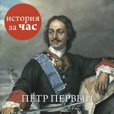 Аудиокнига Петр Первый