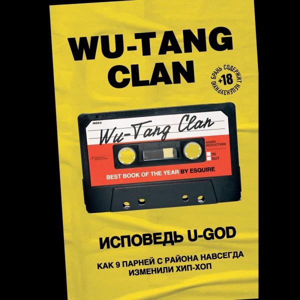 Аудиокнига Wu-Tang Clan. Исповедь U-GOD. Как 9 парней с района навсегда изменили хип-хоп