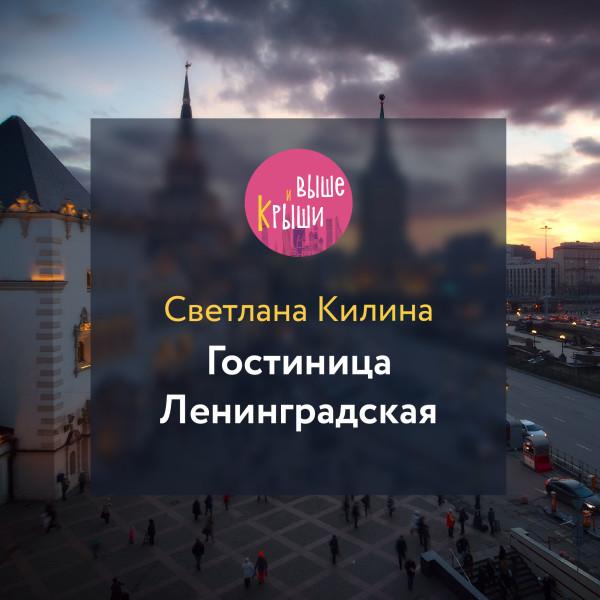 Аудиокнига Гостиница Ленинградская