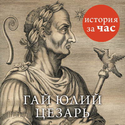 Аудиокнига Цезарь