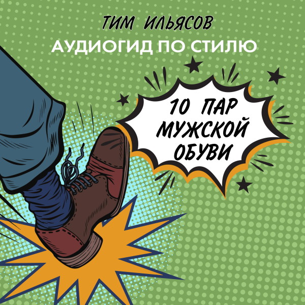 Аудиокнига 10 пар мужской обуви
