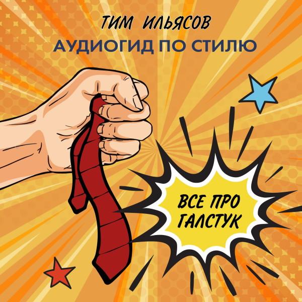 Аудиокнига Все про галстук