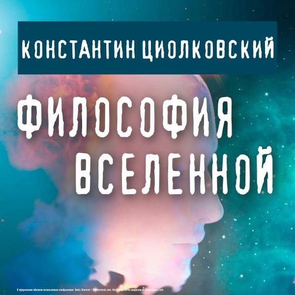 Аудиокнига Философия Вселенной