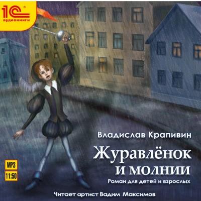 Аудиокнига Журавленок и молнии
